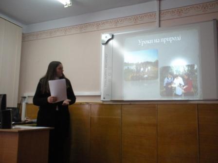 Власний досвід презентує вчитель географії Федорович Руслана Василівна