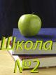 Сайт школи №2 м. Копичинці